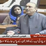 Chairman NAB should present himself in front of the Parliament, says Zardari