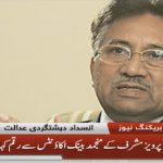 Money withdrawn from Musharraf's frozen bank accounts?