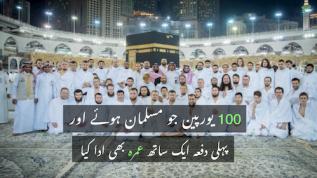100 converted Muslim Europeans performed Umrah!