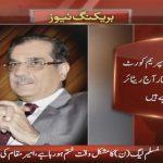 Chief Justice Mian Saqib Nisar Retires Today