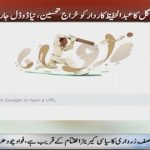 Google doodle pays tribute to Abdul Hafeez Kardar on 94th birthday