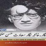 64th death Anniversary of Saadat Hassan Manto