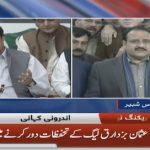 Usman Buzdar and Pervez Elahi talk out their objections