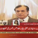 The Director General of NAB will look into the fake accounts case
