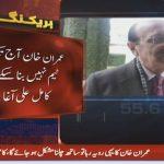 Imran Khan has failed to make a team: Kamil Ali Agha