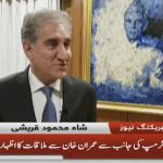 Trump has expressed a desire to meet with Imran Khan, Shah Mahmood