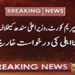 SC rejects petition seeking Sindh CM's disqualification