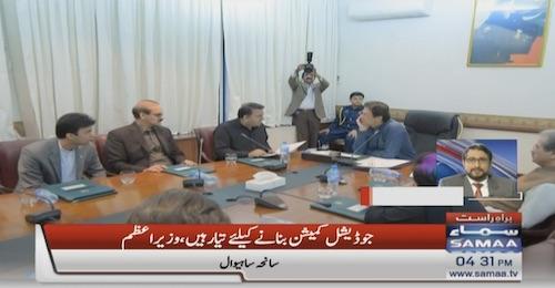 Establishment of Judicial Commission: Sahiwal Killings