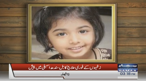 How to treat the injured Bill presented in Sindh Assembly