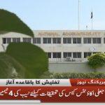 Establishment of 4 NAB teams: fake accounts case