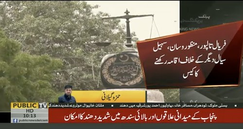 Faryal Talpur, illegaly transactioned millions abroad