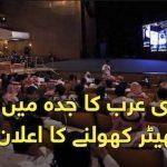 Saudia Arabia to welcome the movies