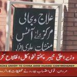Rehabilitation center built for addicts of crystal methamphetamine in KPK