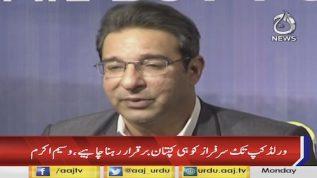 Sarfaraz should be the captain till world cup, says Waseem Akram