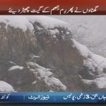 New system of rain and snowfall entered into the country
