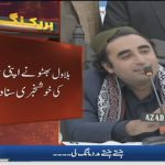 Is Bilawal Bhutto getting married?