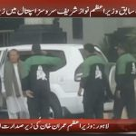 Former PM Nawaz Sharif being treated in Services Hospital