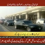 Hamza Shehbaz leaves for London