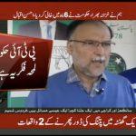 PTI government is alarming for Pakistan: Ahsan Iqbal