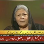 2nd death anniversary of Pakistani novelist Bano Qudsia