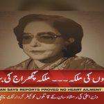 Death Anniversary of Malka Pukhraaj