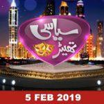Siasi Theater – 05 Feb, 2018
