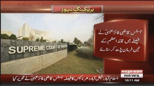 Justice Qazi Fayaz Esa announces decision of Faizabad dharna case