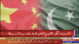 China to provide $2.5 million in foreign aid to Pakistan