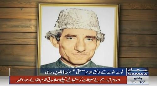 41st anniversary of Children's Writer Sufi Ghulam Mustafa Tabassum