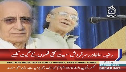 Famous Poet Nida Fazli who wrote evergreen songs for many films.