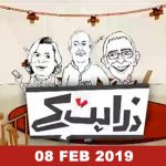 Zara Hat Kay, 08 February, 2019 – Caller's Day
