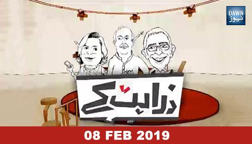 Zara Hat Kay, 08 February, 2019 – Caller's Day