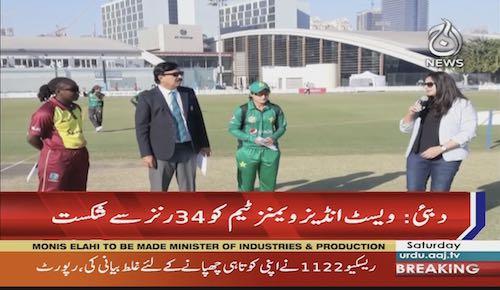 Pakistan Women Cricket team defeats West Indian team