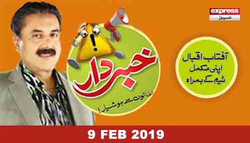 "Best of ""Khabardaar"" - 9 Feb, 2019"