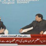 PM Imran Khan meets important world dignitaries in UAE