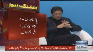 IMF ready to help Pakistan: IMF MD