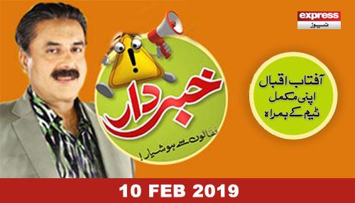 "Best of ""Khabardaar"" - 10 Feb, 2019"