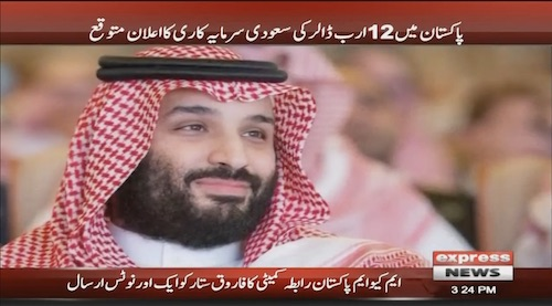 Pakistan set to receive funding from Saudi Arabia
