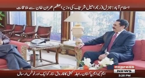 Former COAS General Raheel calls on Prime Minister Imran Khan
