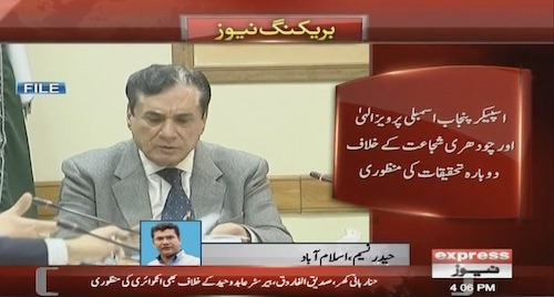NAB: Investigation of Ch Shujat & Ch Pervaiz Elahi initiated