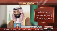 Pak-KSA to sign 9 agreements and MOUs