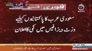 KSA announced reduction in Pakistani visit visa fee