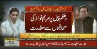 Maryam Nawaz apologises to journalists for disturbance outside hospital
