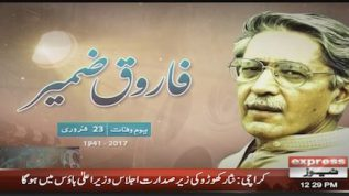 Two year death anniversary of Farooq Zameer