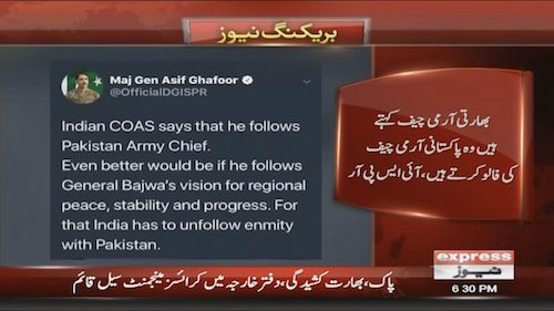 Indian Army Chief follows Pakistani Army Chief: DG ISPR