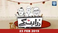 Zara Hat Kay, 23 February, 2019 – The Sensationalist Fight and Stories of Hope