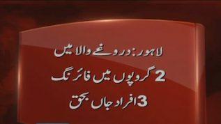 Firing between 2 groups in Lahore, 3 people dead