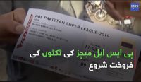 PSL tickets selling like hot cakes