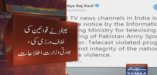 13 TV channels issued notice for showing DG ISPR press briefing