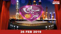 Siasi Theater – 26 Feb, 2019